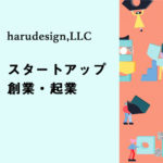 スタートアップ・創業・起業|はるデザイン合同会社