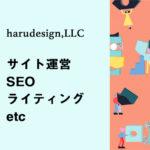 サイト運営・SEO・ライティング|はるデザイン合同会社