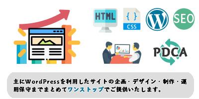 主にWordPressを利用したサイトの企画・デザイン・制作・運用保守までまとめてワンストップでご提供いたします。