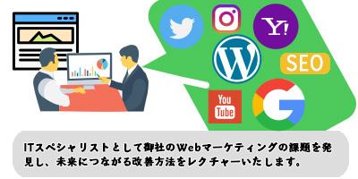 ITスペシャリストとして御社のWebマーケティングの課題を発見し、未来につながる改善方法をレクチャーいたします。